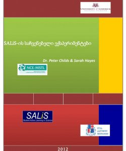 SALiS-ის საჩვენებელი ექსპერიმენტები